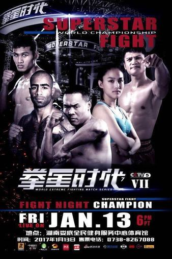 Superstar Fight 7