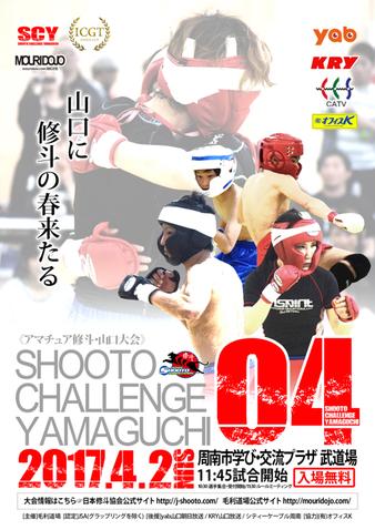 Shooto Challenge Yamaguchi 4