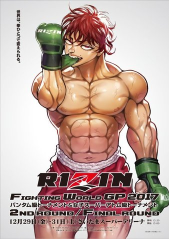 RIZIN Fighting World Grand Prix 2017