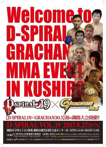 D-SPIRAL 19 x GRACHAN 30.5