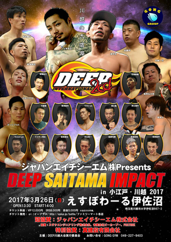 DEEP Saitama Impact in Koedo Kawagoe 2017