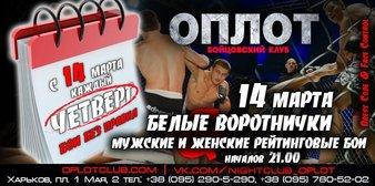 Oplot MMA
