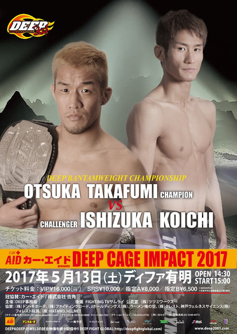 DEEP Cage Impact 2017