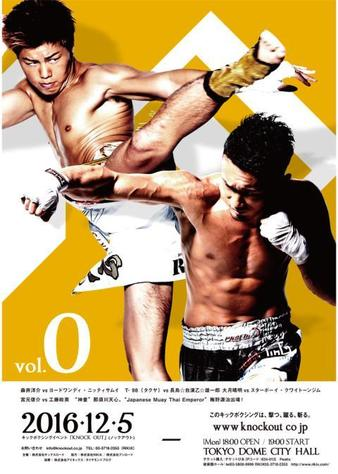 KNOCK OUT vol.0