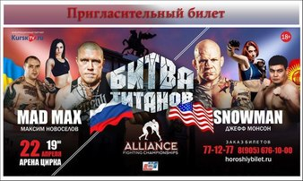 Alliance Fighting Championship