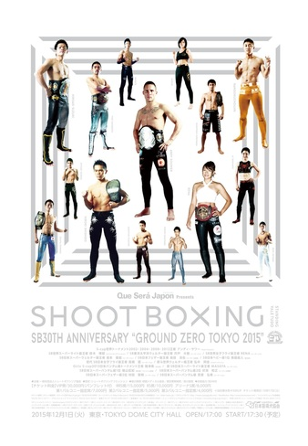 Shoot Boxing 30th Anniversary