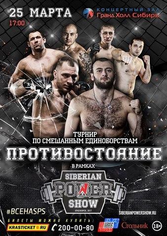 Siberian Power Show 2017