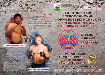 WCSA Combat Ring 21