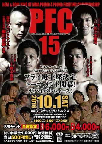 PCF 15