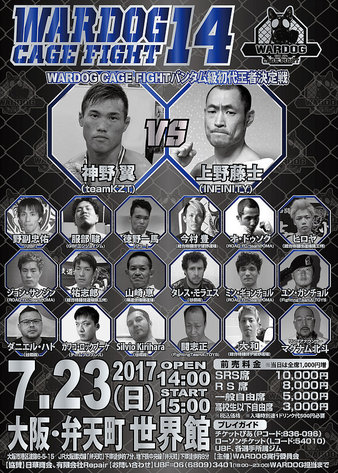 Wardog Cage Fight 14
