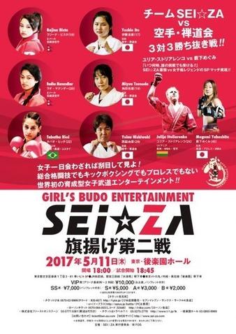 SEI☆ZA 2nd Battle: SEI☆ZA vs Karate Zendokai | Event | Tapology