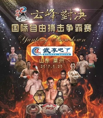 YunFeng Showdown 2017