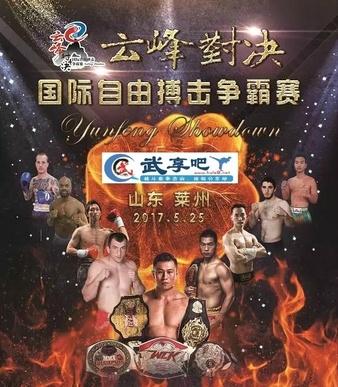 Yunfeng Showdown