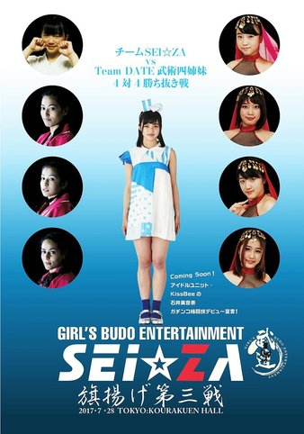 SEI☆ZA 3rd Round