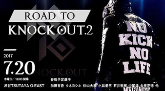 Road To KNOCK OUT.2