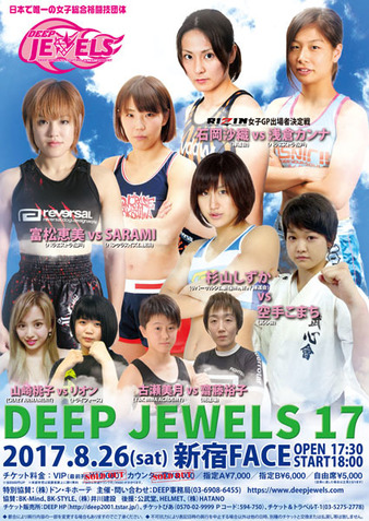 DEEP JEWELS 17