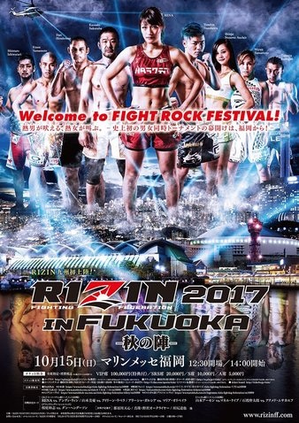 RIZIN FIGHTING WORLD GRAND PRIX 2017 Autumn