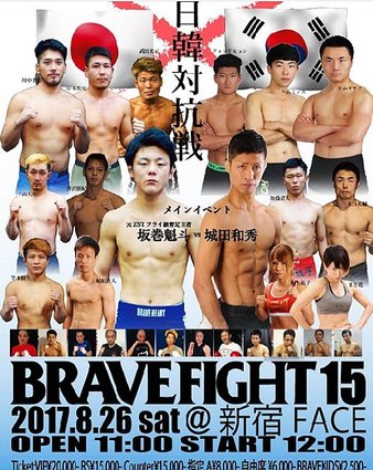 BRAVE FIGHT 15