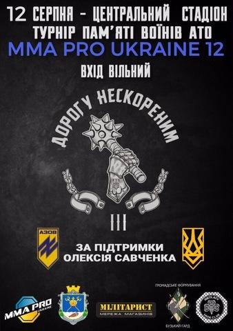 MMA Pro Ukraine 12