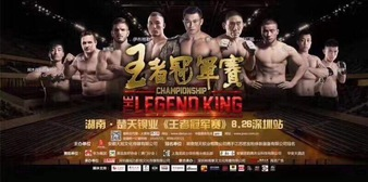 The Legend King Championship 3