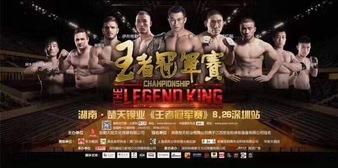 The Legend King Championship 3