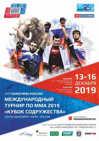 Commonwealth Cup 2019