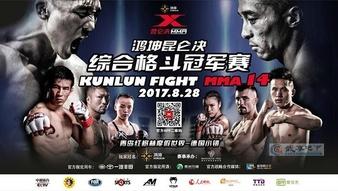Kunlun Fight MMA 14