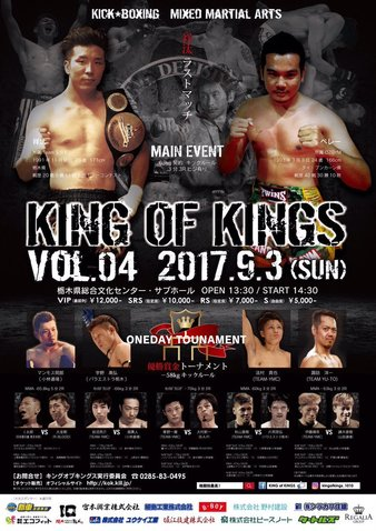 King of Kings vol.4
