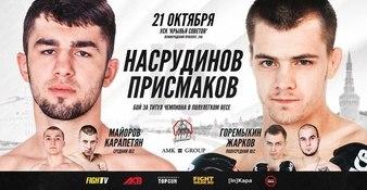 Student League MMA 12