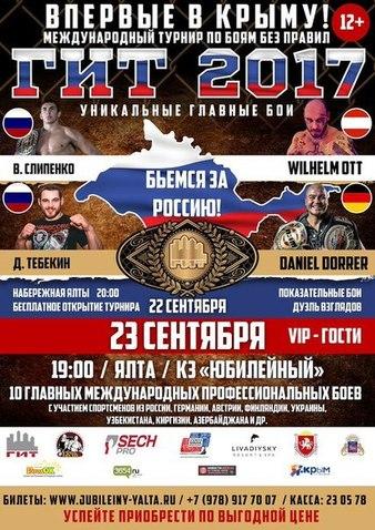 GIT Crimea 2017