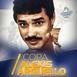 IV Copa Alexis Arguello