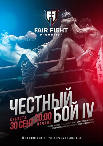 Fair Fight Promotion