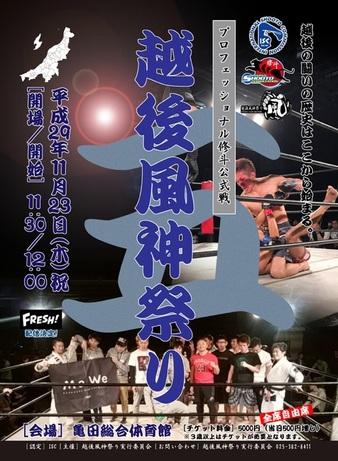 Echigo Fujin Festival 5