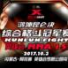 Kunlun Fight MMA 15