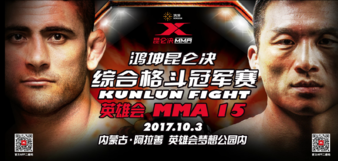 Kunlun Fight MMA 15