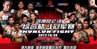 Kunlun Fight MMA 16