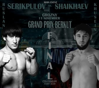 Berkut Fighting Championship