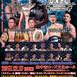 DXFC ~ Demolition Xtreme Fighting Championship ~