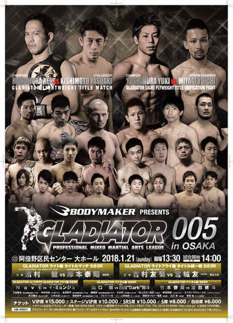 GLADIATOR 005 in Osaka