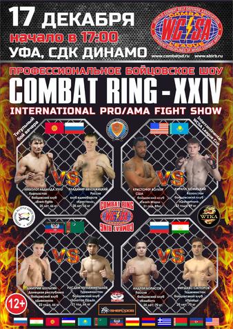 WCSA Combat Ring 24