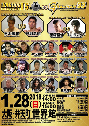 Wardog Cage Fight 16 x GRACHAN 33