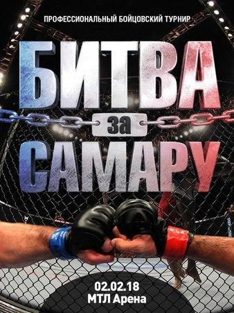 Battle for Samara