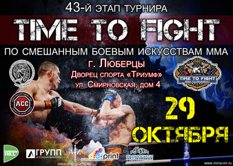 Time To Fight 43