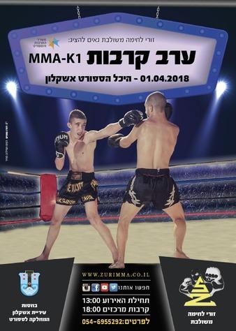 Zuri MMA 6
