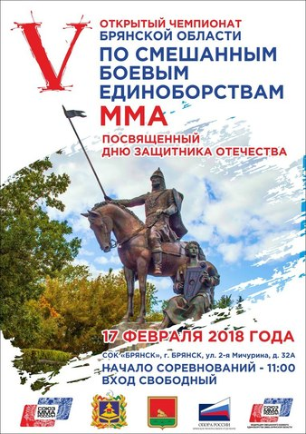 Cup Of Bryansk 2018
