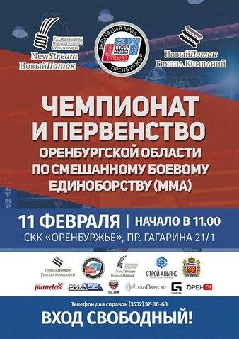 Cup Of Orenburg 2018