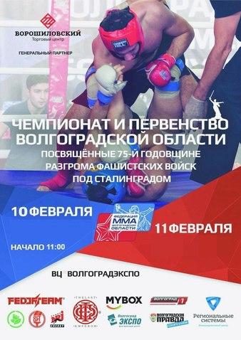Cup Of Volgograd 2018