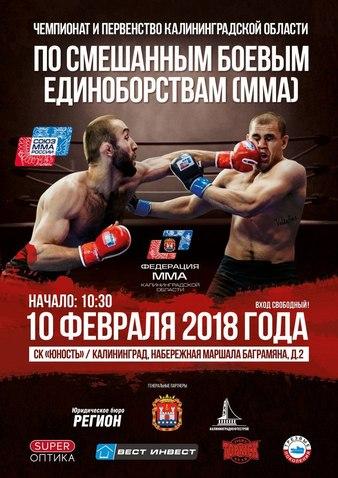 Cup Of Kaliningrad 2018