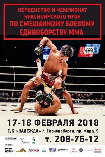 Cup Of Krasnoyarsk 2018