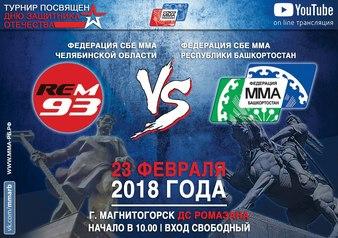 Team Chelyabinsk vs. Team Bashkortostan